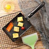 日式方形玉子燒鍋迷你不粘鍋厚蛋燒麥飯石小煎鍋平底鍋燃氣電磁爐 樂芙美鞋