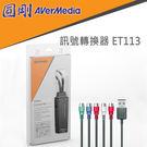 【免運費】AVerMedia 圓剛 ET113 色差端子 to HDMI 訊號轉換器