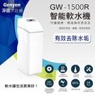 [淨園] GW-1500R 全戶軟水系統 (美國樹脂) -- 有效減少水垢保護管道 (全省標準安裝)