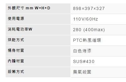 【歐雅系統家具】林內 Rinnai 懸掛式烘碗機(LED按鍵) RKD-390S(90CM)