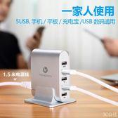 多插口多口USB充電器 蘋果安卓通用型充電頭 多功能多孔插頭 3C公社