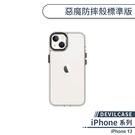 【DEVILCASE】iPhone 13 惡魔防摔殼標準版 手機殼 保護殼 保護套 軍規防摔 透明殼 惡魔盾