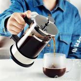 咖啡機 法壓壺 咖啡壺 不銹鋼沖茶器打奶泡器法壓杯手沖壺套裝法式壓濾壺 艾莎嚴選