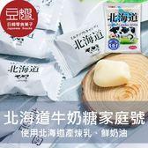 【豆嫂】日本零食 RIBON 北海道牛奶軟糖300g(家庭號大包裝)