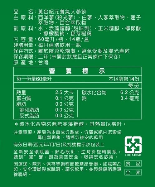 【李時珍】黃金紀元養氣人蔘飲(14入) 特價799元
