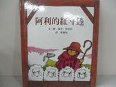 【書寶二手書T1/少年童書_DV4】阿利的紅斗篷_狄波拉