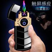 打火機 happy防風usb充電打火機雙電弧創意個性男士激光定制送男友禮物潮 布衣潮人