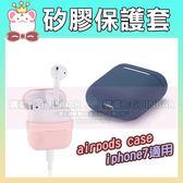Airpods Case 分體式矽膠保護套 iphone7 i7適用 蘋果藍牙耳機保護套 Apple耳機收納盒 (購潮8)