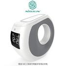 送感應貼片 NILLKIN 慢城 MC1 無線充電藍芽音響/重低音多功能音箱/AUX/LCD顯示面板/充電板