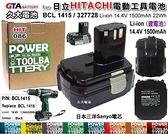 【久大電池】 日立 HITACHI 電動工具電池 BCL1415 327728 327729 14.4V 1.5Ah