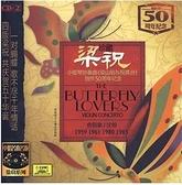 停看聽音響唱片】【CD】珍藏梁祝小提琴協奏曲:創作50周年紀念 (2CD)