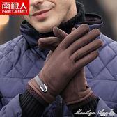 手套 麂皮絨男士手套秋冬季防風保暖觸屏反絨手套騎行開車機車 全網最低價