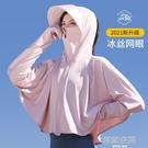 防曬衫 冰絲防曬衣女2021新款夏季防紫外線長袖超薄款罩衫外套騎車防曬服