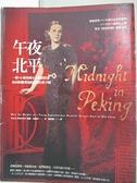 【書寶二手書T1/翻譯小說_FKW】午夜北平:一樁19歲英國女子的謀殺案如何糾纏著搖搖欲墜的舊中國_