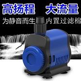 森森魚缸水泵循環泵小水泵抽水泵潛水泵靜音小型底吸泵迷你過濾泵 【端午節特惠】