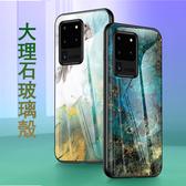 三星 S20/S20 Ultra/S20 Plus 鑽石紋 玻璃保護殼 軟邊防護 彩繪 手機殼 閃亮 防刮 輕薄 手機套 S20+