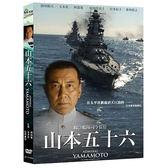 山本五十六DVD
