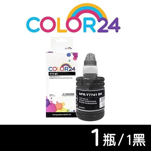 【COLOR24】for EPSON 黑色防水 T774100/140ml 相容連供墨水 /適用 M105/M200/L605/L655/L1455