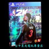 【PS4原版片 可刷卡】☆ NBA 2K20 傳奇版 ☆中文版全新品【台中星光電玩】