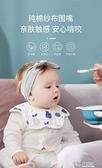 口水巾系列 嬰兒純棉新生兒圍嘴口水巾寶寶防水吐奶圍兜圍脖式360度旋轉秋冬 好樂匯