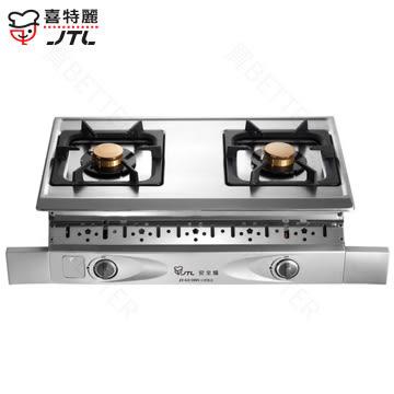 【買BETTER】喜特麗瓦斯爐/喜特麗嵌入爐 JT-GU288S晶焱雙口崁入爐(桶裝瓦斯)★送6期零利率