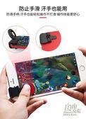 走位神器吃雞手柄搖桿手機游戲手游方向按鍵蘋果安卓輔助絕地求生吸盤貼屏幕手機通用ig