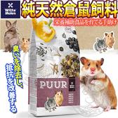 【培菓平價寵物網】荷蘭偉特PUUR》純天然倉鼠飼料-400g