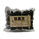 【苦行嚴選】熟黑豆(3包)