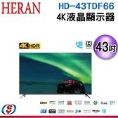 【新莊信源】(不含安裝)43吋【HERAN 禾聯】4K聯網LED液晶顯示器 HD-43TDF66 / HD43TDF66