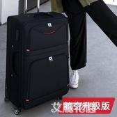 行李箱男女拉桿箱牛津布旅行箱萬向輪布箱皮箱密碼登機箱子QM『艾麗花園』