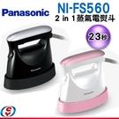 【新莊信源】Panasonic國際牌 2 in 1 蒸氣電熨斗 NI-FS560 /NIFS560