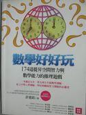 【書寶二手書T6/科學_MCZ】數學好好玩-174道提昇空間智力與數學能力_許建銘
