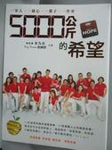 【書寶二手書T2/養生_QKY】5000公斤的希望_張為堯, Top Team教練群
