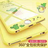 蘋果6手機殼全包iPhone6splus手機殼新款六硅膠套可愛卡通女    卡菲婭