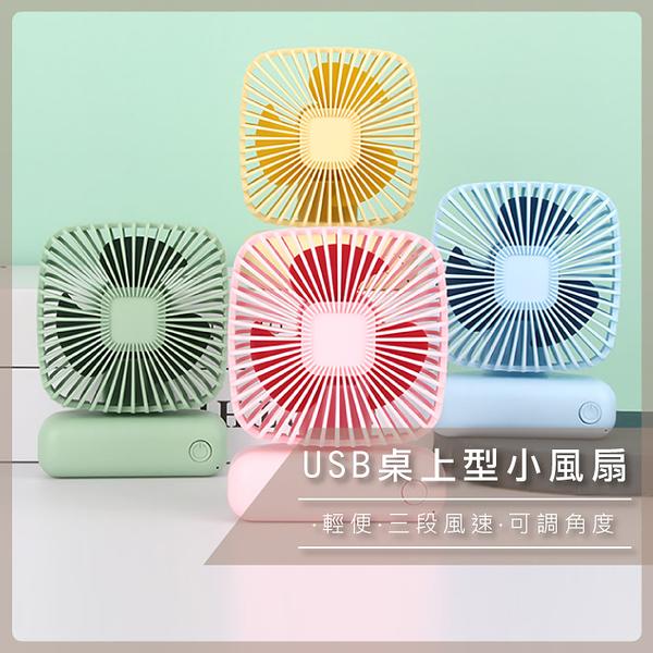 風扇 桌上型 辦公室 充電電風扇 隨身風扇 桌上型 兩用風扇【B979】【熊大碗福利社】