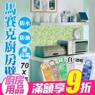廚房防油貼 灶台貼 防油汙貼紙 廚房壁貼...