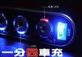 【現貨】藍光 一拖四 車用插座 獨立開關 USB車充 一分四 一對四 點煙器 汽車充電器 261C46