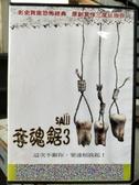 挖寶二手片-C05-003-正版DVD-電影【奪魂鋸3】-影史賣座恐怖經典 原創三度完掛你(直購價)