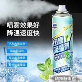 降溫噴霧 夏季車內降溫噴霧車用皮革降溫噴劑抖音室內制冷清涼干冰快速冷卻 科技