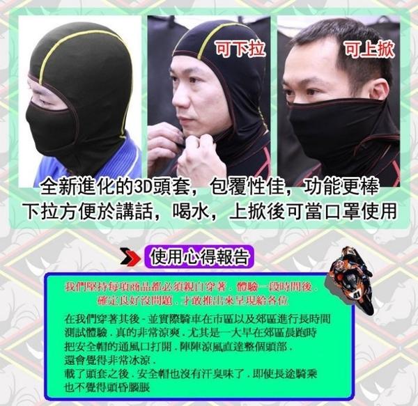 【夢工廠 Dream Power 冰涼 頭套 頂級頭套】全罩 安全帽、吸汗、涼爽、台灣製