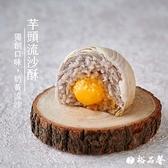 【南紡購物中心】【裕品馨】熱銷冠軍 流沙酥6入/盒