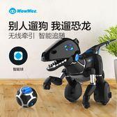 wowwee兒童電動玩具恐龍手勢遙控仿真動物會跳舞智慧機器人男孩 JD【美物居家館】