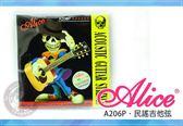 【小麥老師樂器館】吉他弦 木吉他弦 民謠吉他弦【A536】鋼弦 ALICE A206P 民謠吉他 吉他