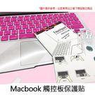 【妃凡】滑順靈敏! 2018款 MacBook Air 13吋 A1932 觸控板保護貼 163