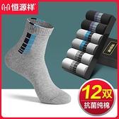 恒源祥襪子男士純棉中筒秋冬季加厚款防臭吸汗透氣運動全棉襪長襪