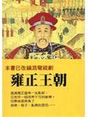 (二手書)雍正皇帝:九王奪嫡(上)
