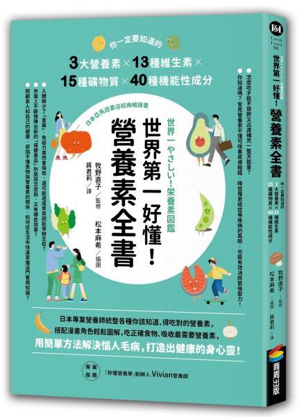 世界第一好懂!營養素全書:你一定要知道的3大營養素X13種維生素X15...【城邦讀書花園】