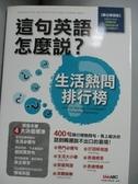 【書寶二手書T9/語言學習_LGG】這句英語怎麼說-生活熱問排行榜_希伯崙