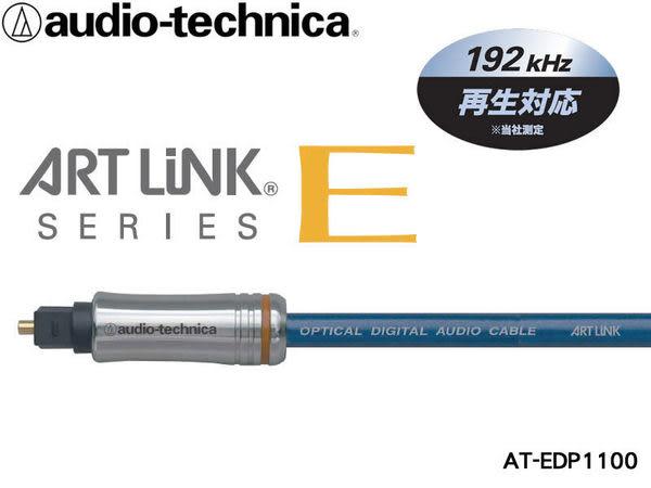 鐵三角 AT-EDP1100 光纖數位訊號線1.3M [My Ear 台中耳機專賣店]
