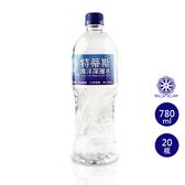 【特蒂斯】100%海洋深層水 780ml(一箱20瓶) 鈣鎂離子總含量:100ppm